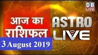 3 August 2019 | आज का राशिफल | Today Astrology | Today Rashifal in Hindi | #AstroLive | #DBLIVE