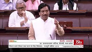 Dr. Satyanarayan Jatiya on The Code on Wages 2019 in Rajya Sabha