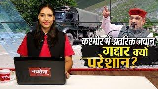क्या Article 35a से मुक्त होगा Jammu Kashmir..? || Navtej TV ||