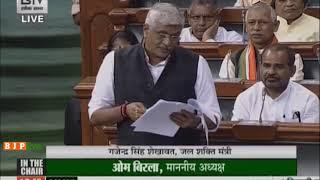Shri Gajendra Singh Shekhawats reply on The Dam Safety Bill, 2019 in Lok Sabha