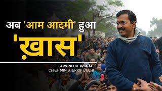Arvind Kejriwal का आम आदमी के लिए ख़ास फैसला | Latest Speech | FREE ELECTRICITY IN DELHI