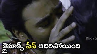 క్లైమాక్స్ సీన్ అదిరిపోయింది  - Latest Telugu Movie Scenes