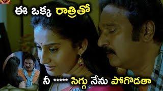 ఈ ఒక్క రాత్రితో నీ ***** సిగ్గు నేను పోగొడతా - Latest Telugu Movie Scenes