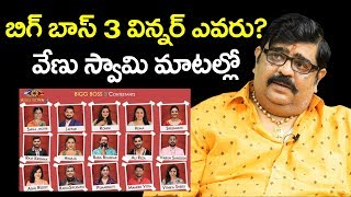 Venu Swamy About Bigg Boss Telugu Season 3 Title Winner | Bs Talk Show | Top Telugu TV