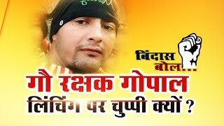 अगर मृतक हिन्दू तो चुप्पी मुस्लिम तो हंगामा | #BindasBol सुरेश चव्हाणके जी के साथ
