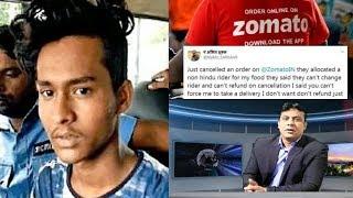 Mob Lynching Ke Baad Ab Zomato Boy Par Zulm | Kya Ho Raha Hain Modi Hukumat Mein ? |