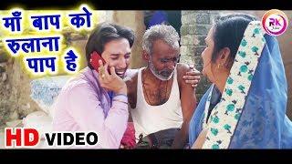 दिल को छू लेने वाला वीडियो || माँ बाप को रुलाना पाप है || Maa Bap Ko Rulana Pap Hai || Hd Video