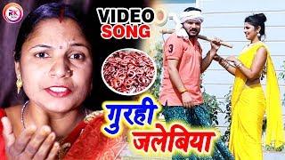 2019 भोजपुरी हिट Song #गुरही जलेबिया खिया दा मिर्जापुर के #Anita Singh #Gurhi Jalebiya #Hd Video