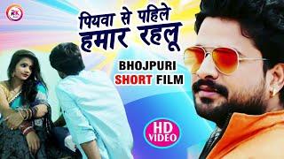 Short Film - पियवा से पहिले हमार रहलू - शॉर्ट फिल्म - Piywa Se Pahile Hamar Rahlu - Suraj Raushan