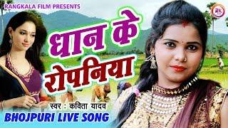 आ गया कविता यादव का धान के रोपनी वाला नया गाना || Dhan Ke Ropniya || Samar Singh || New Song