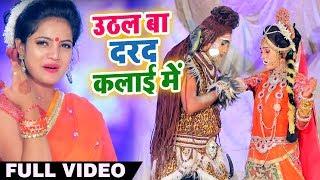 आ गया #Sona Singh का Super Hit बोलबम #Video Song - उठल बा दरद कलाई में - Bhojpuri Bol Bam Songs