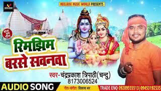 रिमझिम बरसे सवनवा - Rimjhim Barse Sawanwa - Chandra Prakash Tripathi - Bhojpuri Bol Bam Songs 2019