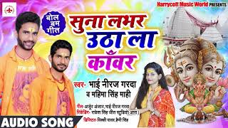 सुना लवर उठा ला काँवर - Bhai Neeraj Garda , Mahima Singh Maahi - Bhojpuri Bol Bam Songs 2019