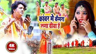 #Balwant Rajbhar का अब तक का सबसे धमाकेदार काँवर गीत 2019 - सारे गानो का रिकॉर्ड तोड़ दिया