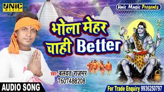 #Balwant Rajbhar का एक और धमाकेदार काँवर गीत 2019 - भोला मेहर चाही वेटर