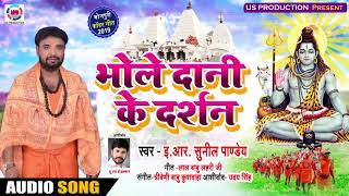 भोले दानी के दर्शन - Bhole Dani Ke Darshan - E R  Sushil Pandey - Bolbam  Songs 2019 video - id 3618919f7938cc - Veblr Mobile
