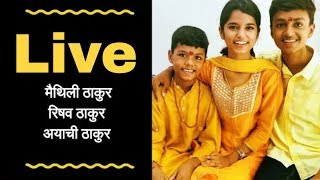 Live - Maithili Thakur , Rishav Thakur , Ayachi Thakur - Keep Your Blessing पहली बार इस चैनल पर लाइव
