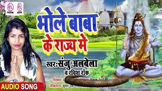 Kawad Yatra 2019 || भोले बाबा के राज्य में - Sanju Albela & Ravish Rock || Superhit Bolbam Song 2019