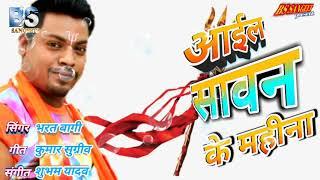 Bharat bagi || new Sawan Song || आईल सावन के महीना || सुपर हिट लोक गीत