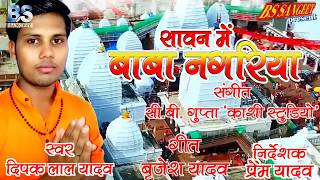 Deepak lal yadav || ka new kawar song|| सावन में बाबा नगरिया || hit kawar song