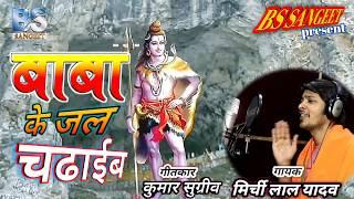 baba ke jal chadhaib बाबा के जल चढ़ाइब mirchi lal yadav ka bol bam song