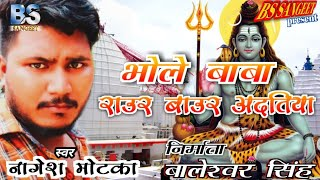 BAM BAM BHOLE ||Nagesh motka ka Naya Dhamaka || भोले राउर बाउर अदतिया //
