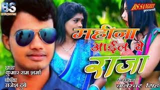 Mahina Aaile Ye Raja ropni ke || महीना आइल ए राजा singer Kumar ram sharma (bholu sharma)