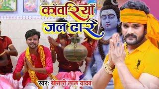 #Khesari_Lal_Yadav का 2019 में धूम मचाने वाला गाना | काँवरिया जल ढारे | kanwariya jal Dhare