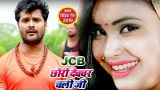 JCB छोरी देवघर चली जी | #Khesari_Lal_Yadav | 2019 का सबसे जबरदस्त बोल बम गाना | New Song