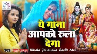 Varsha Kashyap - गरीबो का दर्द झलकता है इस गीत में - Dihala Janamwa Garib Mein !! New Bhojpuri Song