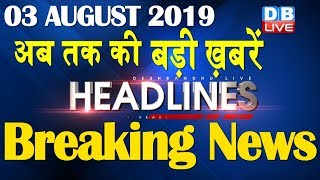 अब तक की बड़ी ख़बरें | morning Headlines | breaking news 3 August | india news | top news | #DBLIVE