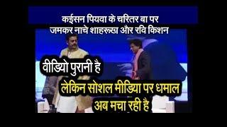 """भोजपुरी गाना """"कईसन पियवा के चरितर बा"""" पर जमकर नाचे शाहरुख़ खान और रवि किसन, वीडियो धमाल मचाई हुई है"""