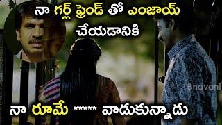 నా గర్ల్ ఫ్రెండ్ తో ఎంజాయ్ చేయడానికి నా రూమే ***** వాడుకున్నాడు - Latest Telugu Movie Scenes