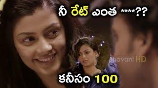 నీ రేట్ ఎంత ****?? కనీసం100     Latest Telugu Movie Scenes