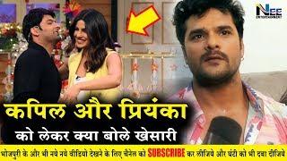Kapil Sharma और Priyanka Chopra को लेकर Khesari Ji ने क्या कहा || #KhesåriInterview