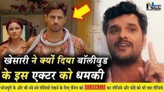 #खेसारी जी ने क्यों दिया जबरिया जोड़ और भोजपुरी के सभी अभिनेताओं को धमकी || #KhesariLål