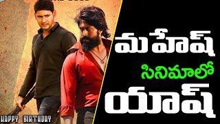 Breaking News: KGF Hero Yaash in Mahesh Babu Film | Tollywood Latest News | Top Telugu TV