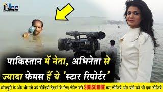 पाकिस्तान में नेता, अभिनेता और क्रिकेटर्स से भी ज्यादा फेमस हैं ये 'स्टार रिपोर्टर'- Viral Video