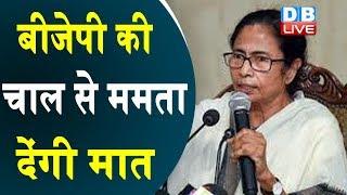 BJP की चाल से Mamata Banerjee देंगी मात   सोशल मीडिया पर ममता का अभियान लॉन्च   #DBLIVE