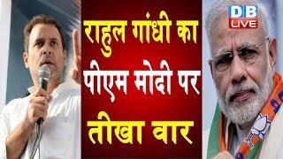 Rahul Gandhi का PM Modi पर तीखा वार | Rahul Gandhi news | #DBLIVE