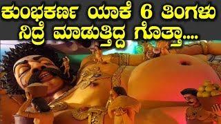 ಕುಂಭಕರ್ಣ ಯಾಕೆ 6 ತಿಂಗಳು ನಿದ್ರೆ ಮಾಡುತ್ತಿದ್ದ ಗೊತ್ತಾ.... || why kumbhakarna sleep for 6 months ?