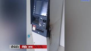 Anjar | Theft at Axis Bank's ATM | ABTAK MEDIA