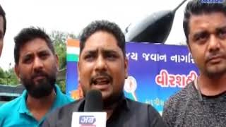 Surat | Tributes were paid to Shahid Veer Jawan | ABTAK MEDIA