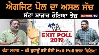 Exit poll ਦਾ ਅਸਲ ਸੱਚ, ਸੱਟਾ ਬਾਜ਼ਾਰ ਹੋਇਆ ਤੇਜ਼