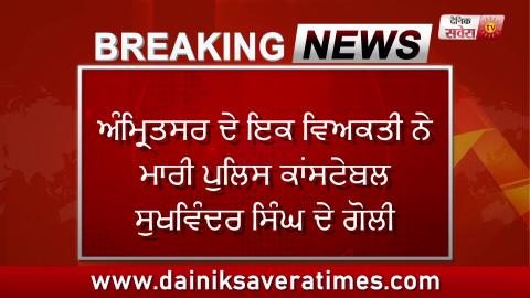 Breaking : CM Captain के Commando का Mohali में हुआ Murder