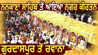 Nankana Sahib से चला Nagar Kirtan Gurdaspur से रवाना