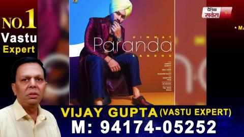 Paranda | Himmat Sandhu | Desi Crew | First look | New Punjabi Song | Dainik Savera