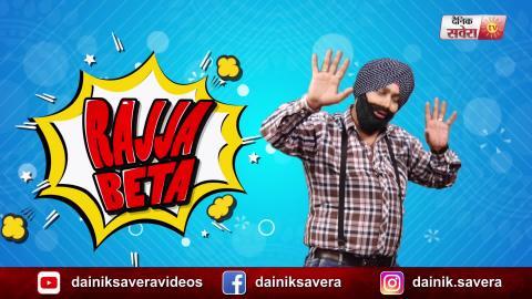 Rajja Beta | EP 34 | Ik Sandhu Hunda Si | Jasmine Sandlas | Garry Sandhu | Mukh Mantri | Prime Minister | Dainik Savera