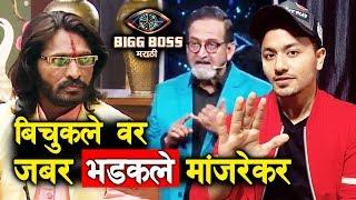 Mahesh Manjrekar LASHES OUT At Abhijeet Bichukale; Here's Why | Weekend Cha Daav Bigg Boss Marathi 2