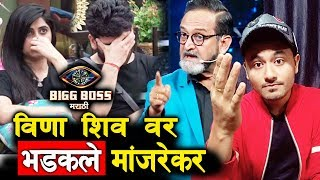 Veena And Shiv GETS LASHES By Mahesh Manjrekar | Weekend Cha Daav | Bigg Boss Marathi 2 Update